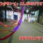 ドローン FPV練習のコツ その(1)